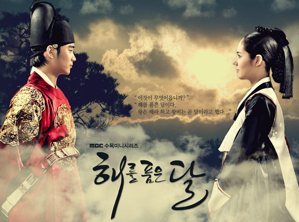 the moon that embraces the sun ost part 2