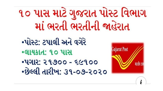 Latest Department of Posts Gujarat Circle Recruitment Postal Assistant And Postman 2020
