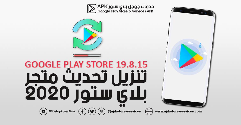 تحميل بلاي ستور 2020 أخر إصدار - تنزيل Google Play Store 19.8.15