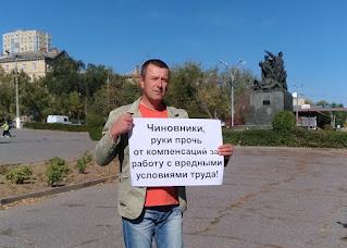 Пикеты в России