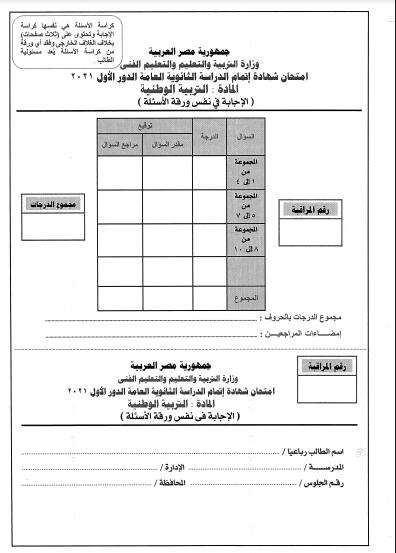 تحميل امتحان التربية الوطنية والاجابات للصف الثالث الثانوي 2021 pdf