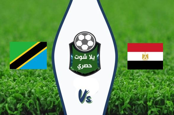 نتيجة مباراة مصر وتنزانيا اليوم الخميس 13-06-2019 مباراة ودية استعداد لأمم أفريقيا