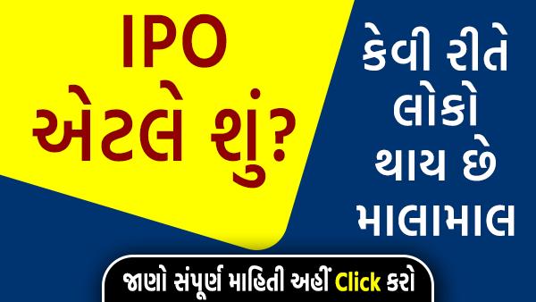 IPO એટલે શું? કેવી રીતે લોકો થાય છે માલામાલ