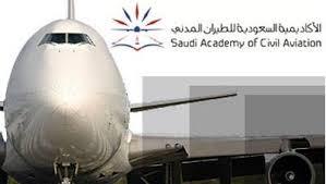 فتح باب القبول للأكادبمية السعودية للطيران المدني... تعرف على الشروط والمميزات