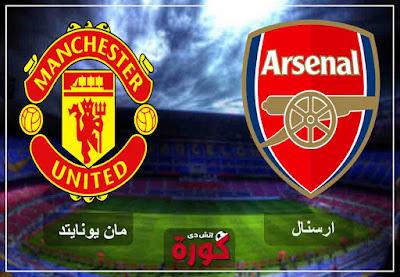 مشاهدة مباراة أرسنال ومانشستر يونايتد بث مباشر اليوم