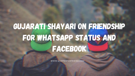 Gujarati Shayari on Friendship(ફ્રેન્ડશીપ પર ગુજરાતી શાયરી)
