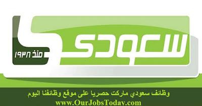 وظائف جديدة في سعودي ماركت لتعيين جميع التخصصات