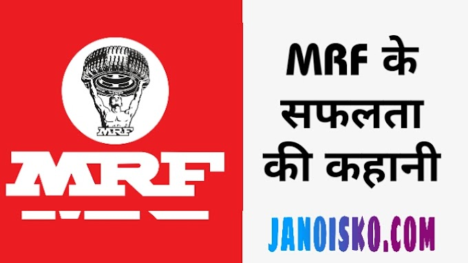 Mrf success story । Mrf tyre success story in Hindi 2021