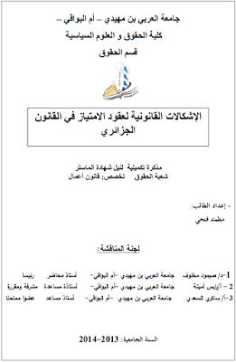 مذكرة ماستر: الإشكالات القانونية لعقود الامتياز في القانون الجزائري PDF