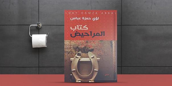 كتاب المراحيض.. دخول إلى المنطقة المحرمة