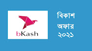 Bkash Offer 2021 । বিকাশ অফার ২০২১