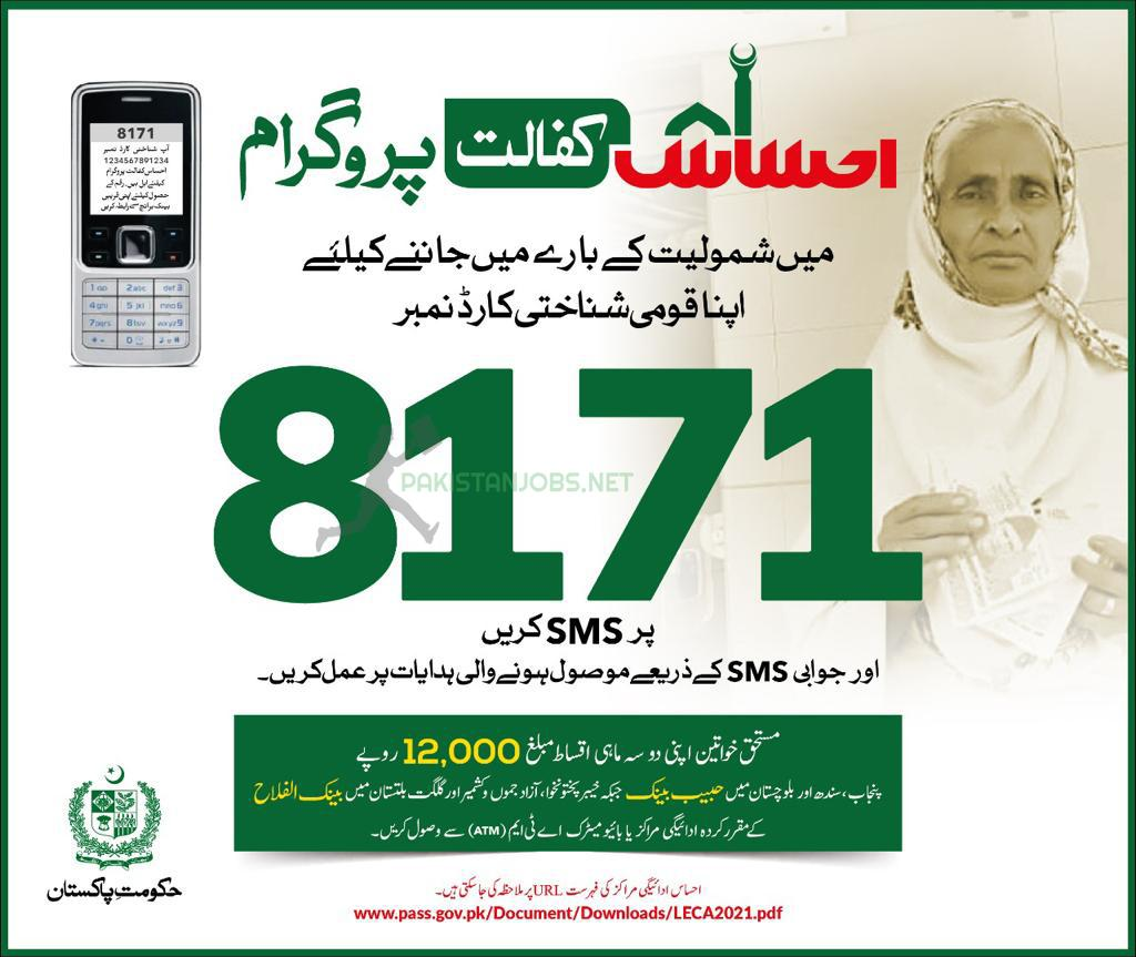 Ehsaas Kafaalat Program 2021 | 8171 SMS | Rs. 2,000 Monthly