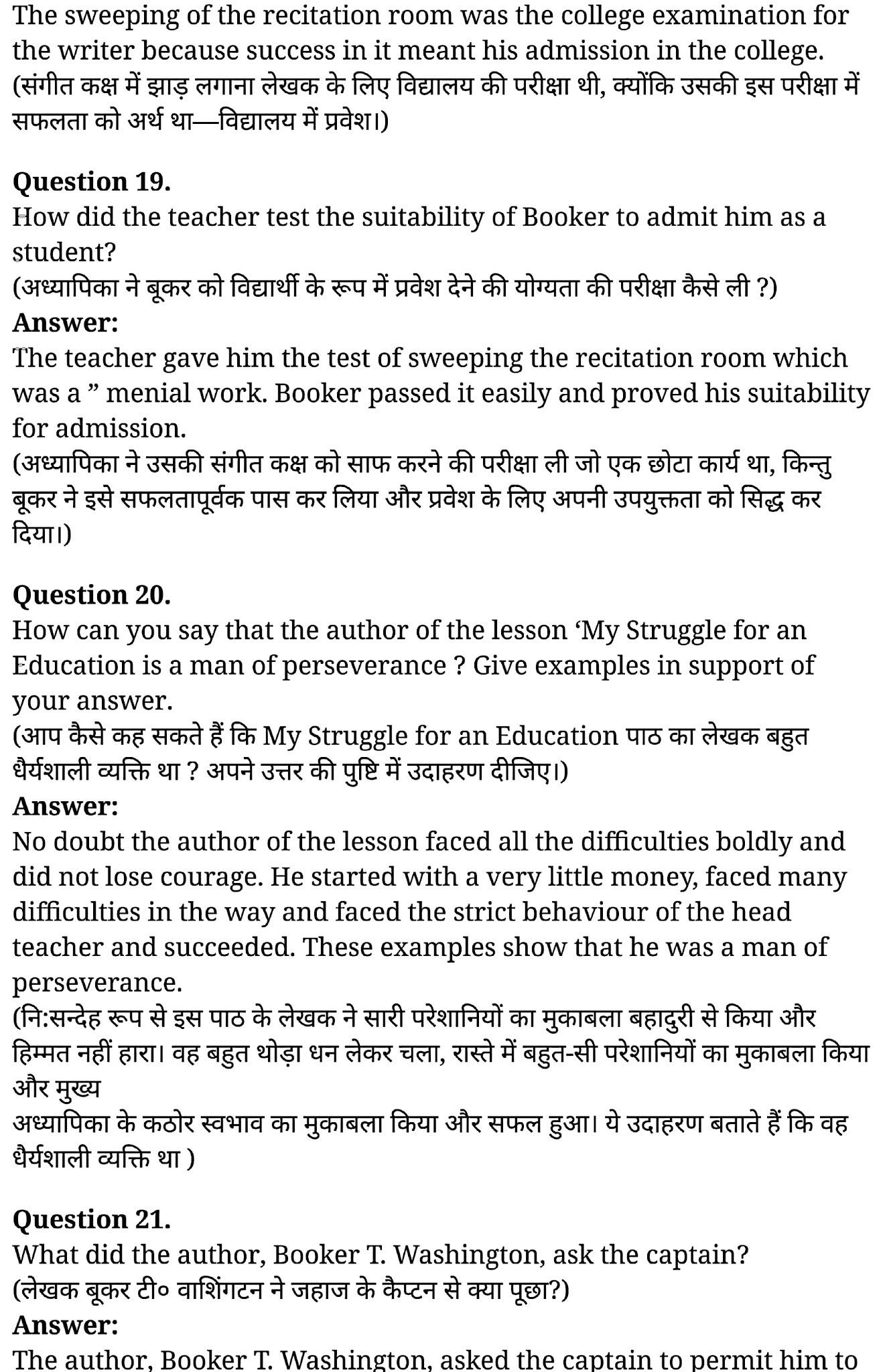 कक्षा 11 अंग्रेज़ी Prose अध्याय 1 के नोट्स हिंदी में एनसीईआरटी समाधान,   class 11 Prose chapter 1 Prose chapter 1,  class 11 Prose chapter 1 Prose chapter 1 ncert solutions in hindi,  class 11 Prose chapter 1 Prose chapter 1 notes in hindi,  class 11 Prose chapter 1 Prose chapter 1 question answer,  class 11 Prose chapter 1 Prose chapter 1 notes,  11   class Prose chapter 1 Prose chapter 1 in hindi,  class 11 Prose chapter 1 Prose chapter 1 in hindi,  class 11 Prose chapter 1 Prose chapter 1 important questions in hindi,  class 11 Prose chapter 1 notes in hindi,  class 11 Prose chapter 1 Prose chapter 1 test,  class 11 Prose chapter 1Prose chapter 1 pdf,  class 11 Prose chapter 1 Prose chapter 1 notes pdf,  class 11 Prose chapter 1 Prose chapter 1 exercise solutions,  class 11 Prose chapter 1 Prose chapter 1, class 11 Prose chapter 1 Prose chapter 1 notes study rankers,  class 11 Prose chapter 1 Prose chapter 1 notes,  class 11 Prose chapter 1 notes,   Prose chapter 1  class 11  notes pdf,  Prose chapter 1 class 11  notes 2021 ncert,   Prose chapter 1 class 11 pdf,    Prose chapter 1  book,     Prose chapter 1 quiz class 11  ,       11  th Prose chapter 1    book up board,       up board 11  th Prose chapter 1 notes,  कक्षा 11 अंग्रेज़ी Prose अध्याय 1, कक्षा 11 अंग्रेज़ी का Prose अध्याय 1 ncert solution in hindi, कक्षा 11 अंग्रेज़ी के Prose अध्याय 1 के नोट्स हिंदी में, कक्षा 11 का अंग्रेज़ीProse अध्याय 1का प्रश्न उत्तर, कक्षा 11 अंग्रेज़ी Prose अध्याय 1के नोट्स, 11 कक्षा अंग्रेज़ी Prose अध्याय 1 हिंदी में,कक्षा 11 अंग्रेज़ी Prose अध्याय 1 हिंदी में, कक्षा 11 अंग्रेज़ी Prose अध्याय 1महत्वपूर्ण प्रश्न हिंदी में,कक्षा 11 के अंग्रेज़ीके नोट्स हिंदी में,अंग्रेज़ी कक्षा 11 नोट्स pdf,  अंग्रेज़ी  कक्षा 11 नोट्स 2021 ncert,  अंग्रेज़ी  कक्षा 11 pdf,  अंग्रेज़ी  पुस्तक,  अंग्रेज़ी की बुक,  अंग्रेज़ी  प्रश्नोत्तरी class 11  , 11   वीं अंग्रेज़ी  पुस्तक up board,  बिहार बोर्ड 11  पुस्तक वीं अंग्रेज़ी नोट्स,