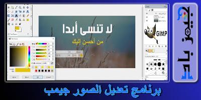برنامج تعديل الصور Gimp جيمب 2020