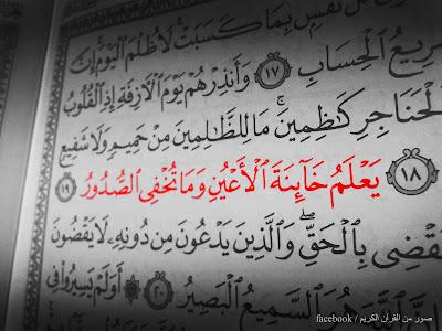 اجمل صور ايات قرآنية جميلة جدا
