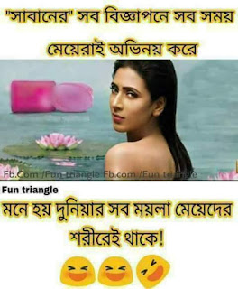 bangla picture message for facebook