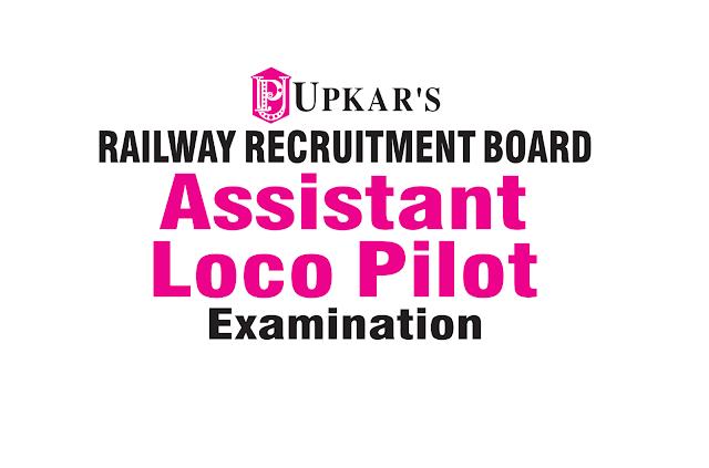 Download Upkar Railway RRB ALP 2018 Assistant Loco Pilot E-book Download PDF