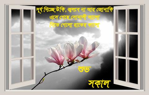 Good Morning Image In Bengali