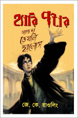 Harry Potter and The Deathly Hallows by J K Rowling (Bengali translated) (pdfbengalibooks.blogspot.com)