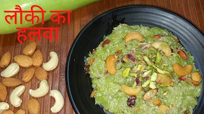 Lauki Dudhi Halwa Ghiya Halwa  Navaratri Dishes asha and anita लौकी का हलवा की रेसिपी  व्रत का खाना