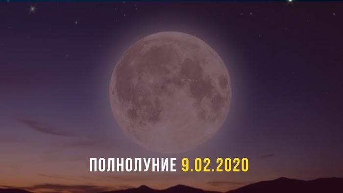 Полнолуние 9.02.2020. Что ждать от этого астрономического события
