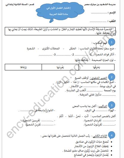 اختبار في اللغة العربية للسنة الثانية ابتدائي