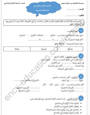 اختبار في اللغة العربية للسنة الثانية ابتدائي الفصل الاول 2018-2019 الجيل الثاني