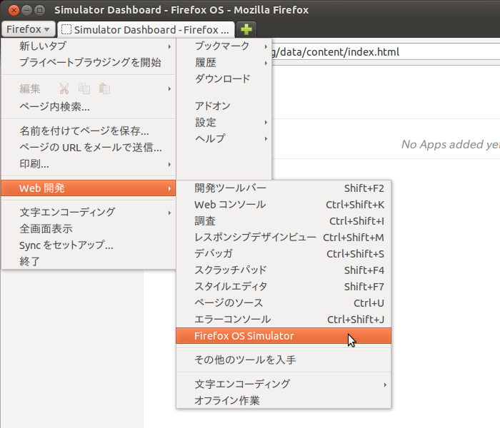 Firefox OS Simulatorを試してみた -3