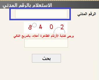 وزارة العدل الكويتية الاستعلام بالرقم المدني