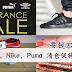 Adidas、Nike、Puma 清仓促销又来了!超疯狂折扣等着你!