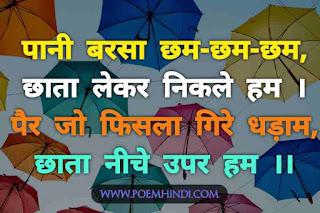 Umbrella Poetry Hindi Png Shayari SMS Chhata Hd Images Poster Icon