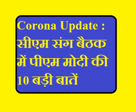 Corona Update : सीएम संग बैठक में पीएम मोदी की 10 बड़ी बातें