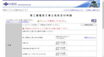 電子申請画面2