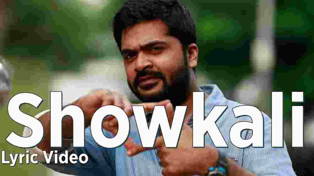 Showkali Song Lyrics - Aditya Rao