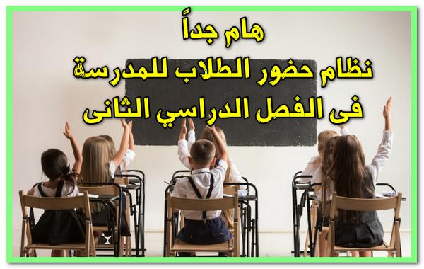 نظام الحضور للمدارس فى الترم الثانى بعد قرارات وزير التربية والتعليم