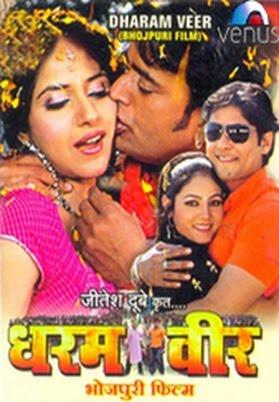 Dharam Veer Old Bhojpuri Movie Star Cast
