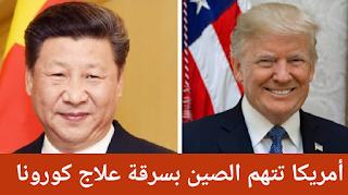 (حرب باردة) : أميركا تتهم الصين بمحاولة سرقة لقاح كورونا