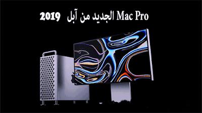 مواصفات- Mac Pro -وشاشة -Pro Display XDR- الجديدة -من آبل