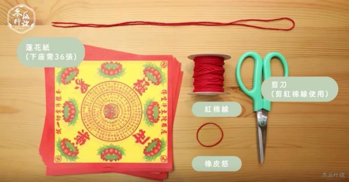 蓮花座摺法教學 | 必學往生蓮花摺法!影片 + 步驟圖解