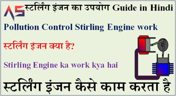 Stirling Engine kya hai. Pollution Control Stirling Engine work - स्टर्लिंग इंजन का उपयोग Guide