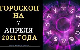ГОРОСКОП НА 7 АПРЕЛЯ 2021 ГОДА