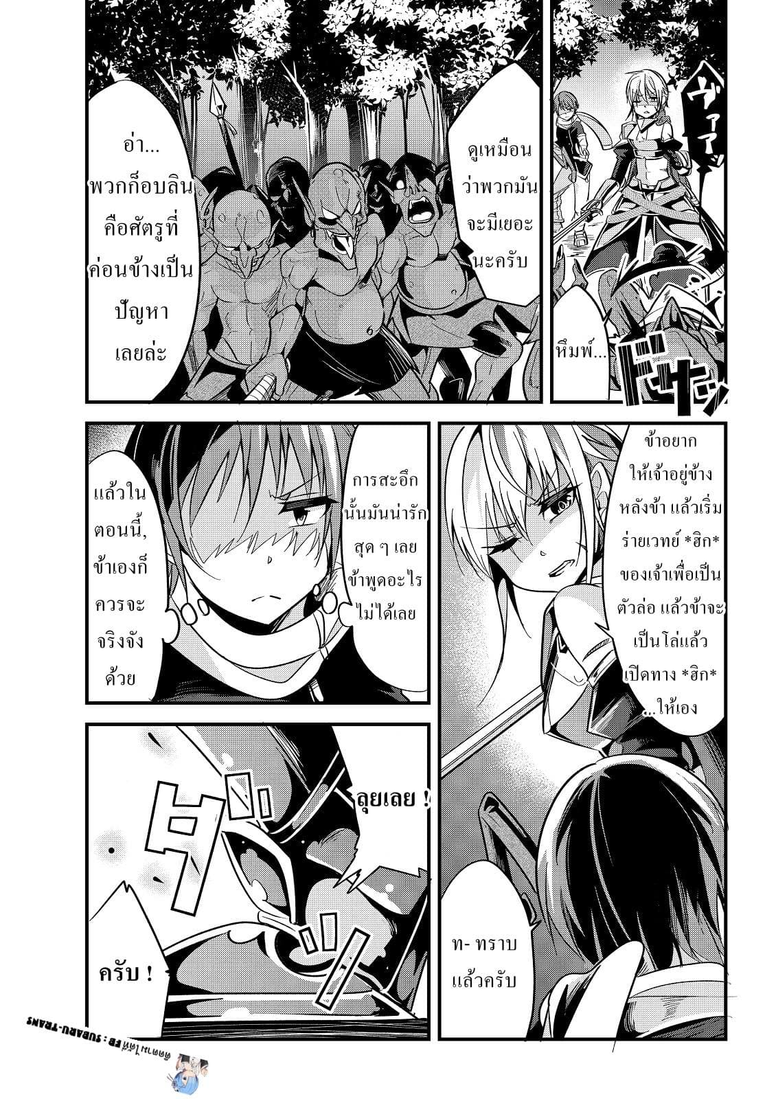 อ่านการ์ตูน Ima Made Ichido mo Onna Atsukaisareta koto ga nai Onna Kishi wo Onna Atsukai suru ตอนที่ 12 หน้าที่ 4