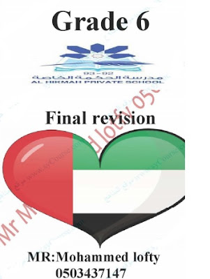 http://sis-moe-gov-ae.arabsschool.net/2017/06/2017_13.html