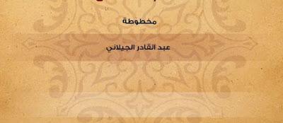 صلاة عبد القادر الجيلاني
