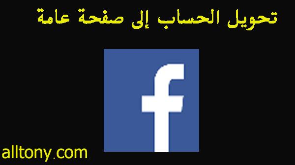 طريقة تحويل صفحة فيسبوك الشخصيه الى صفحة فيسبوك عامه