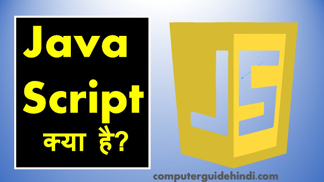 what is java sript in hindi