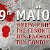 Εκδηλώσεις μνήμης της Γενοκτονίας των Ελλήνων του Πόντου στη Λαμία