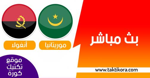 مشاهدة مباراة موريتانيا وانغولا بث مباشر 29-06-2019 كأس الأمم الأفريقية