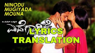 Ninodu mugiyada mouna lyrics in English   With Translation   – Edegaarike