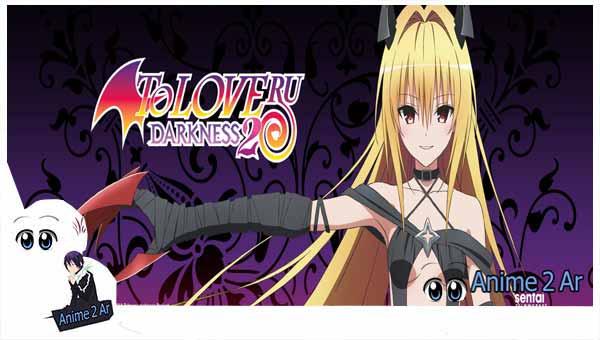 تحميل و مشاهدة جميع حلقات انمي To LOVE Ru Darkness مترجم بدون حجب